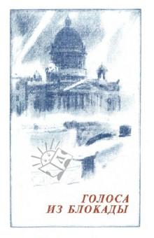 Голоса из блокады. Ленинградские писатели в осажденном городе (1941-1944)