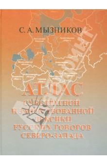 Атлас субстратной и заимствованной лексики русских говоров Северо-Запада - Сергей Мызников