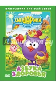 Алексей Горбунов: Смешарики. Азбука здоровья (DVD)