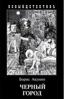 Борис Акунин. Черный Город. Издательство: Захаров, 2013 г.