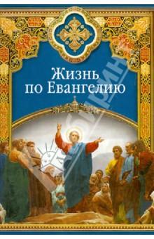 Жизнь по Евангелию - Сергей Масленников