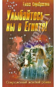 Улыбайтесь - вы в Египте! - Елена Серебрякова