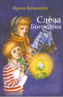 Слеза Богослова - Ирина Ковальчук