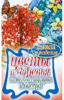 Цветы и деревья из яичной скорлупы и бисера - Антонина Спицына