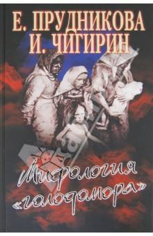 Мифология голодомора - Прудникова, Чигирин