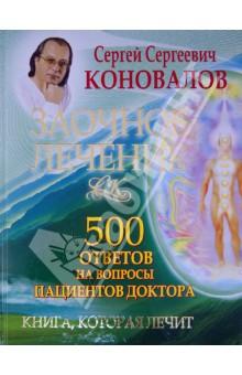 Заочное лечение. 500 ответов на вопросы пациентов Доктора - Сергей Коновалов