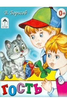 Гость (книжки на картоне) - Владимир Борисов