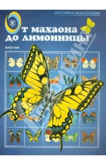 От махаона до лимонницы. Бабочки