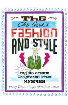 Купить Маркус Джей: The Chic Geek's Fashion & Style. Гид по стилю для продвинутых мужчин ISBN: 978-5-699-59666-9