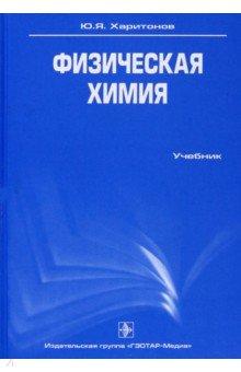 Учебник ю.я.харитонов химия