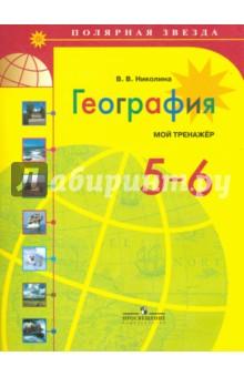 География. 5-6 классы. Мой тренажер - Вера Николина