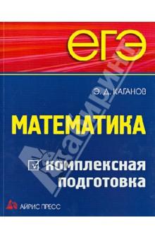 ЕГЭ. Математика. Комплексная подготовка - Эдуард Каганов