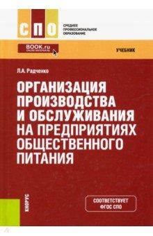 Организация производства и обслуживания на предприятиях общественного питания: учебник - Лидия Радченко