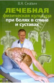 Лечебная физическая культура при болях в спине и суставах - Владимир Сназин