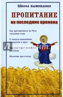 Пропитание на последние времена. Советы и рецепты православным христианам
