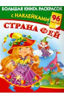 Большая книга раскрасок с наклейками. Страна фей - Е. Жуковская