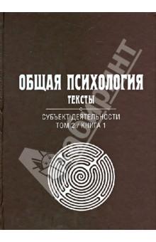 Общая психология. Тексты. В 3-х томах. Том 2. Субъект деятельности. Книга 1