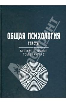 Общая психология. Тексты. В 3-х томах. Том 3. Субъект познания. Книга 2