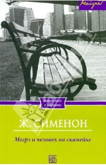 Мегрэ и человек на скамейке - Жорж Сименон