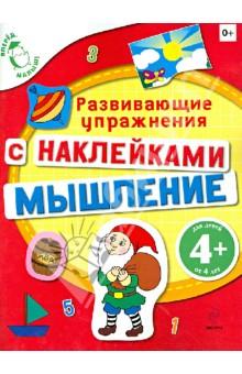 Мышление. Развивающие упражнения с наклейками - Екатерина Голицына