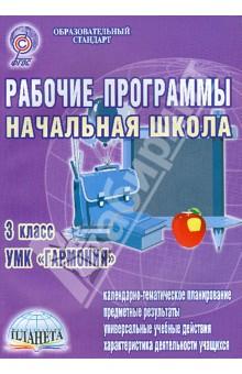 Рабочие программы. Начальная школа. 3 класс. УМК Гармония. ФГОС - Юлия Понятовская