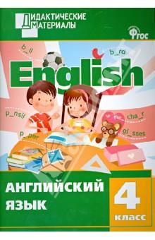 Английский язык. Разноуровневые задания. 4 класс. ФГОС