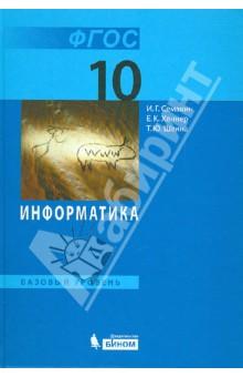 Информатика. Базовый уровень. Учебник для 10 класса. ФГОС - Семакин, Хеннер, Шеина