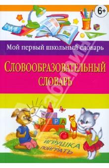 Словообразовательный словарь - Ангелина Руднева