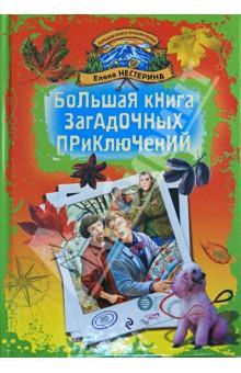 Большая книга загадочных приключений - Елена Нестерина