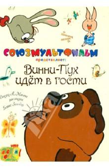 Алан Милн - Винни-Пух идет в гости обложка книги
