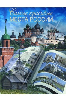 Самые красивые места России - Вадим Сингаевский