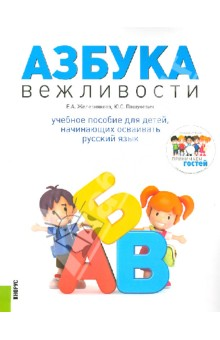 Азбука вежливости. Учебное пособие для детей, начинающих осваивать русский язык (+CD) - Железнякова, Пашукевич