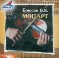 Валерий Брюсов: Моцарт (CDmp3)