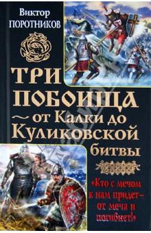 Три побоища - от Калки до Куликовской битвы - Виктор Поротников изображение обложки