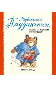 Медвежонок Паддингтон и мармеладный лабиринт - Майкл Бонд