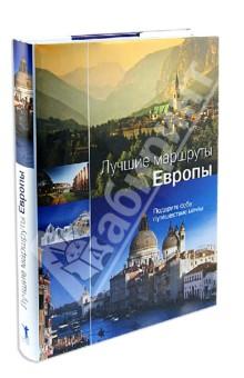 Лучшие маршруты Европы