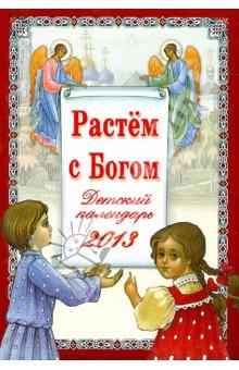 Растем с Богом. Детский православный календарь на 2013 год - Нина Орлова
