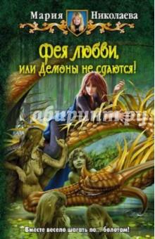 Фея любви, или Демоны не сдаются! - Мария Николаева