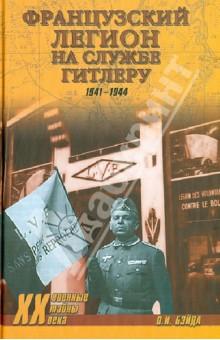 Французский легион на службе Гитлеру. 1941 - 1944 гг. - Олег Бэйда