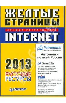 Желтые страницы Internet - 2013. Русские ресурсы
