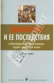 Демократия и ее последствия: о происхождении народного правления, госдолге, неравенстве и налогах - Максим Момот