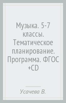 Музыка. 5-7 классы. Тематическое планирование. Программа. ФГОС (+CD) - Усачева, Школяр, Школяр