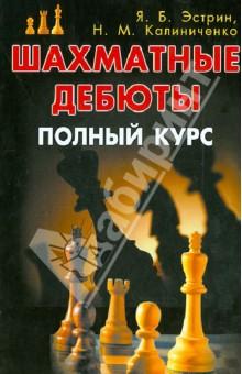 Шахматные дебюты. Полный курс - Эстрин, Калиниченко изображение обложки