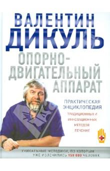 Опорно-двигательный аппарат: практическая энциклопедия - Валентин Дикуль