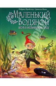 Отфрид Пройслер - Маленький Водяной. Весна в мельничном пруду обложка книги