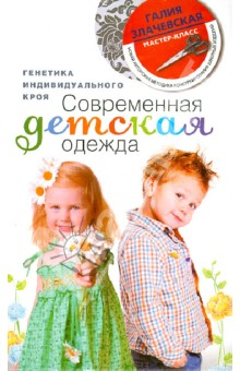 Современная детская одежда. Генетика индивидуального кроя - Галия Злачевская