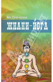 Жнани-йога - Рамачарака Йог