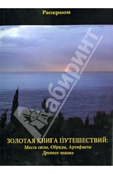 Золотая Книга Путешествий: Места Силы, Обряды, Артефакты, Древнее Знание - Раокриом