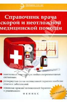 Справочник врача скорой и неотложной медицинской помощи - Инькова, Кадиева