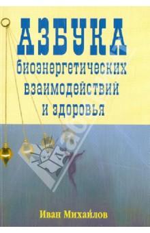 Иван Михайлов: Азбука биознергетических взаимодействий и здоровья